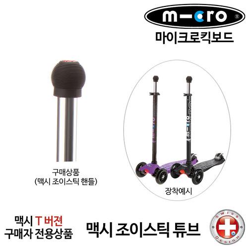 [맥시T버젼 구매자 전용상품] 맥시 조이스틱 튜브