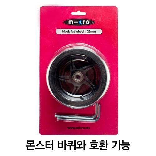 [로켓] 바퀴(120mm)
