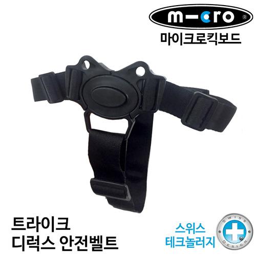 마이크로 트라이크 안전벨트
